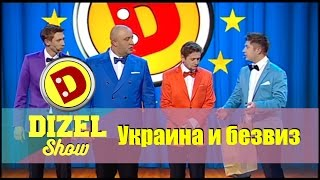 Лучшие приколы 2016: о евроинтеграции | Дизель шоу подборка приколов  Украина