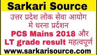 lt grade result 2018 latest news | lt grade latest news today | lt grade ka result Sarkari Source