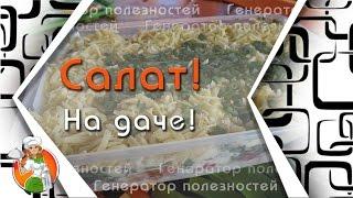 Салат с пекинской капустой и крабовыми палочками. Рецепт.