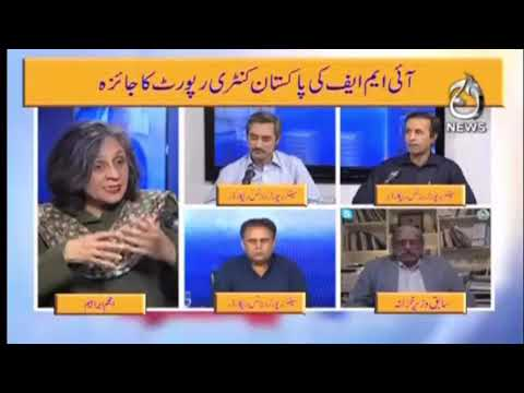 Pakistan Economic Survey |IMF & Pakistan Economy| Paisa Bolta Hai with Anjum Ibrahim | 11-4-2021