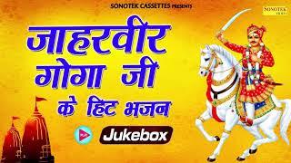 जाहरवीर गोगा जी के हिट भजन | Jaharveer Goga Ji Ke hit Bhajan | Anjali Jain | Goga Ji | Bhajan Kirtan