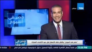 مصر في إسبوع   يناقش ملف الأسعار قبل عيد الاضحي المبارك - 2 سبتمبر