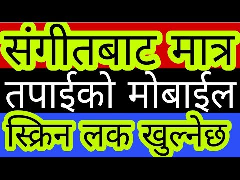 How To Set Music Lock On Android Mobile Screen   Music Screen Lock For All Smart Mobile In Nepali