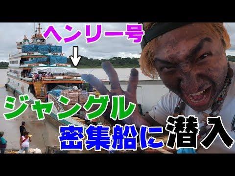 【ジャングル密集船】アマゾン川へ向かうヘンリー号に乗船!!ナスDも乗った船の実態とは!?【南米旅#8】