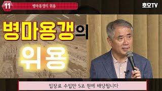 [인문학 강좌] 진시황의 사후군대, 병마용갱의 위용
