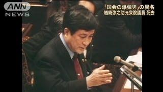 元衆議院議員の楢崎弥之助さん(91)死去(12/02/29)