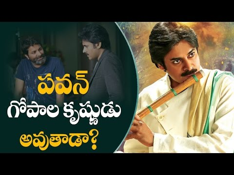 Pawan Kalyan Trivikram Movie Title Gokula Krishnudu ? | Silver Screen