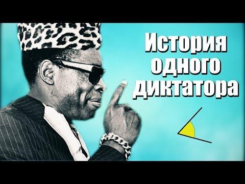 История одного диктатора: