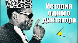 The Story of a Dictator: Mobutu Sese Seko | Putinism as it is # 1