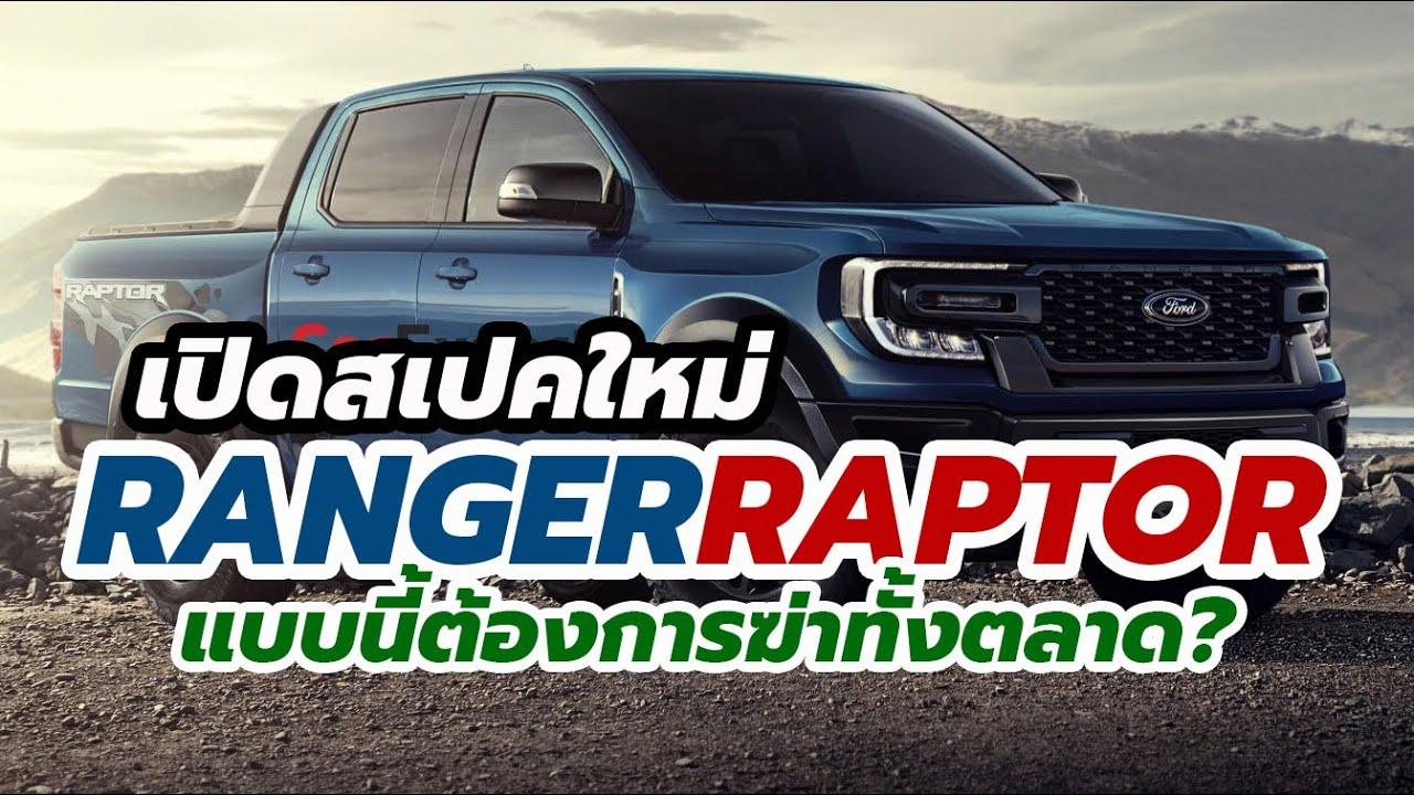 เผยข้อมูลสำคัญ All-New Ford Ranger Raptor 2021-2022 โฉมใหม่ มาพร้อม 3 ขุมพลัง ไทยจะได้แบบไหน?!