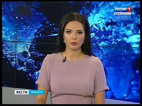 Выпуск «Вести-Иркутск» 13.11.2017 (15:38)