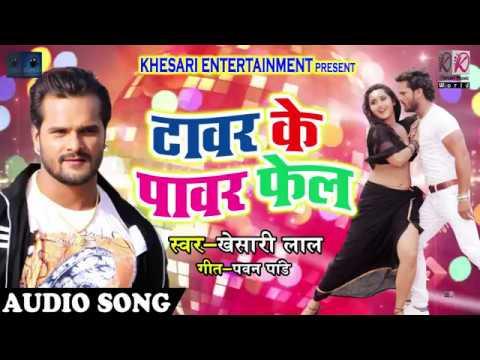 टावर के पावर फेल - 2018 Latest Bhojpuri Super Hit SOng