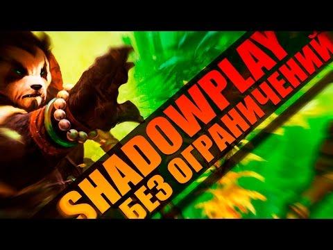 видео: nvidia shadowplay: Как обойти ограничения и записывать любые игры - ЕСЛИ ИГРА НЕ НАЙДЕНА!