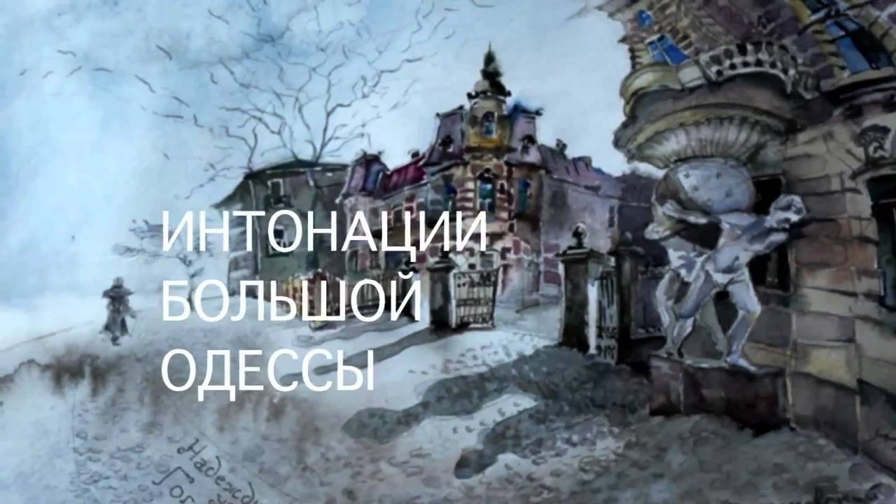 """Картинки по запросу Фильм """"Интонации большой Одессы"""""""