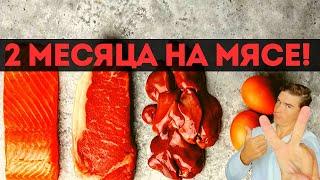 КЕТО КАРНИВОР диета отзывы за 2 месяца! Можно ли есть сырое мясо польза и вред мяса для человека!