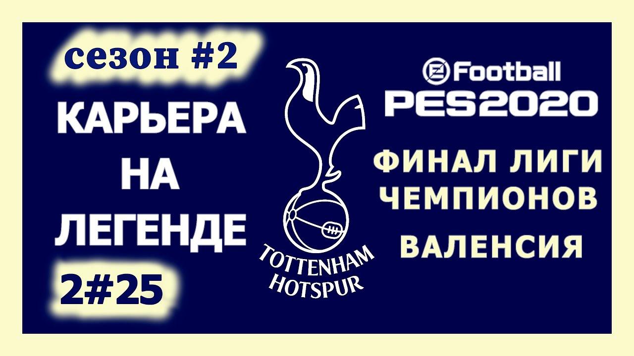 ⚡ Финал Лиги Чемпионов ⭐ Валенсия ⭐ 2#25 ⚽ Карьера за Тоттенхэм на Легенде ⚽ PES 2020