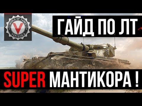 Manticore Гайд от Вспышки | World Of Tanks [Вододелы не поняли этот Танк]