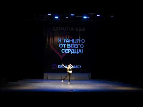 Алехина Алена Игоревна | Best Dance Solo | #ДЕЛАЙТАНЦЫ