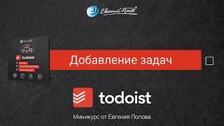 2. Добавление задач в Todoist