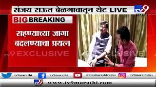 संजय राऊत थेट बेळगावमधून LIVE-TV9