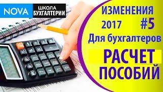 изменения в 2017 году для бухгалтеров #5. Поменяется расчет пособий по среднему заработку!