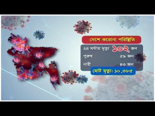 দেশে করোনায় মৃত্যুর নতুন রেকর্ড। ATN Bangla News