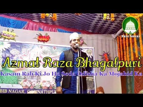 Azmat Raza Bhagalpuri New Naat 2018 👉 Kasam Rab Ki Jo Ha Seda Odisha Ka Mojahid Ka