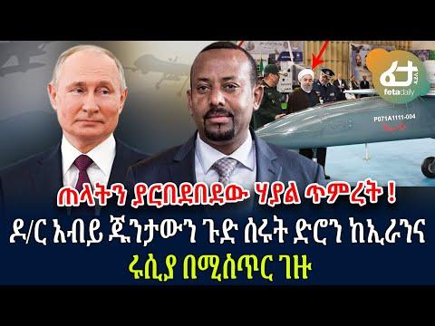 Ethiopia - ዶ/ር አብይ ጁንታውን ጉድ ሰሩት ድሮን ከኢራንና ሩሲያ በሚስጥር ገዙ! | ጠላትን ያርበደበደው ሃያል ጥምረት!