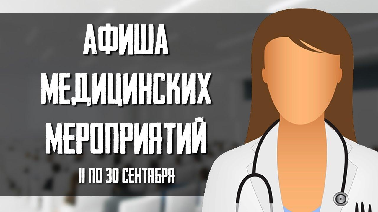 11 - 30 сентября / Афиша медицинских мероприятий