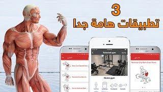 لبناء العضلات أو خسارة الوزن .. 3 تطبيقات يجب ان تكون فى هاتفك screenshot 1
