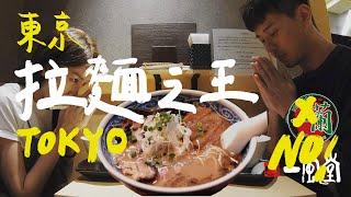 大家去東京都會吃哪間拉麵呢? 日本有本專家級拉麵評鑑雜誌TRY大賞每年...
