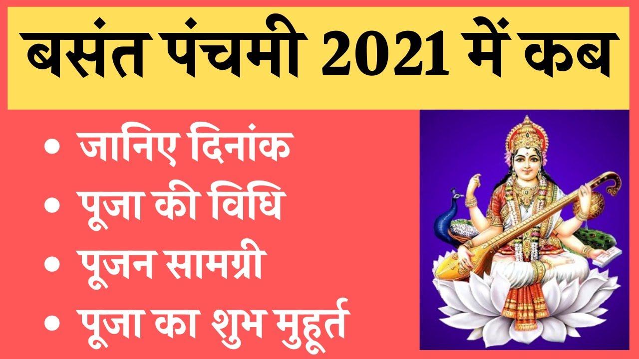 Basant Panchami 2021 Basant Panchami 2021 Mein Keb Hai Vasant Panchami Kab Hai 2021 Youtube