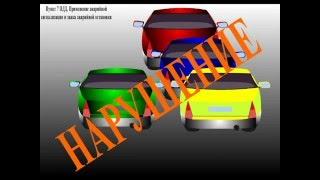 видео Применение аварийной сигнализации