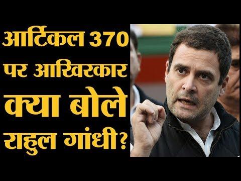 Rahul Gandhi दूसरे दिन जाकर Article 370 पर बोले और घिर भी गए l The Lallantop