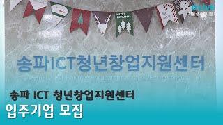 [송파] 송파 ICT 청년창업지원센터, 입주 기업 모집