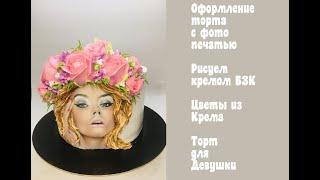 БЗК Рисуем Белковым кремом Нежный торт для девушки Оформление торта кремовыми цветами Танинторт