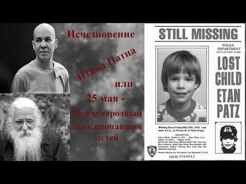 ИСЧЕЗНУВШИЕ!!! Исчезновение Итана Патца или 25 мая - Международный день пропавших детей
