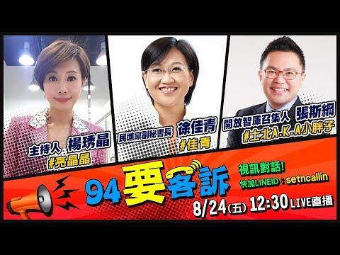 【#94要客訴】#柯文哲2020民調衝第一  變全台最大尾?!|三立新聞網SETN.com
