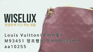 [중고명품가방매입 와이즈럭스] Louis Vuitton…