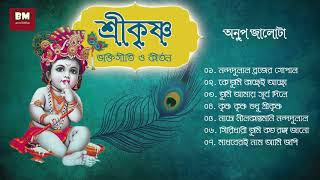 Shri Krishna Bhaktigeeti & Kirtan - Anup Jalota   শ্রী কৃষ্ণ ভক্তিগীতি ও কীর্তন - অনুপ জালোটা