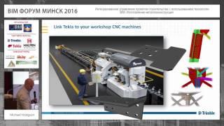 Part 4.  Изготовление металлоконструкций с использованием технологии BIM (EN)(, 2016-06-14T10:07:22.000Z)