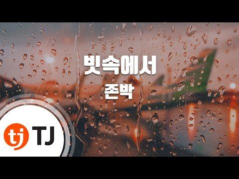 [TJ노래방] 빗속에서 - 존박 (John Park) / TJ Karaoke