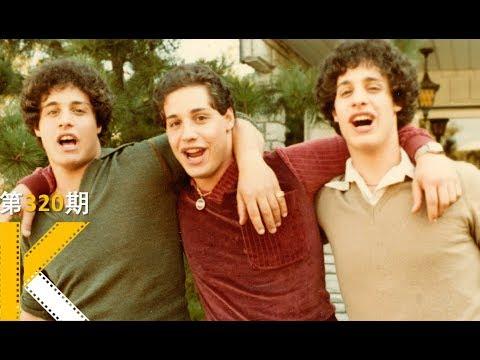 【看电影了没】震惊美国的的三胞胎实验,为何以悲剧落幕?纪录片《孪生陌生人》