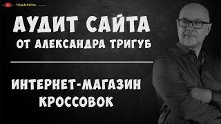 SEO-аудит сайта. Интернет-магазин кроссовок.(, 2017-01-14T14:51:17.000Z)