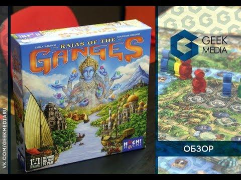 РАДЖИ ГАНГА - ОБЗОР настольной игры Rajas of the Ganges от Geek Media