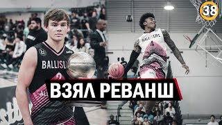 Школьный Данк Контест BALL IS LIFE | Smoove