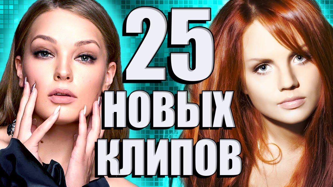 25 НОВЫХ ЛУЧШИХ КЛИПОВ Июнь 2019. Самые горячие видео. Главные хиты страны.