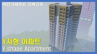 마인크래프트 건축 강좌 / Y자형 아파트 건축 강좌 / 타워형 아파트 / [Minecraft] Y shape…