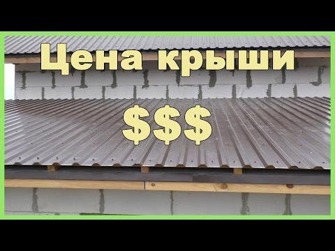 Цена крыши