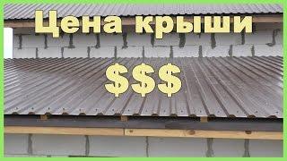 Цена крыши(Цена крыши над пристройкой к дому. В стоимость входит все деревянные элементы (балки, стропила, брусок) -..., 2016-09-24T11:18:22.000Z)